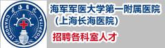 海军军医大学第一附属医院(上海长海医院)