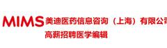 美迪医药信息咨询(上海)有限公司