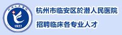 杭州市临安区第三人民医院(於潜人民医院)