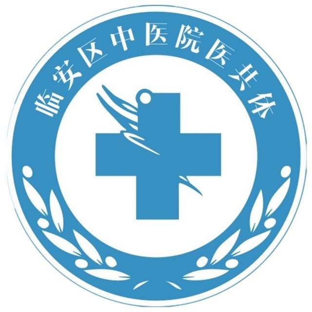 杭州市临安区中医院招聘