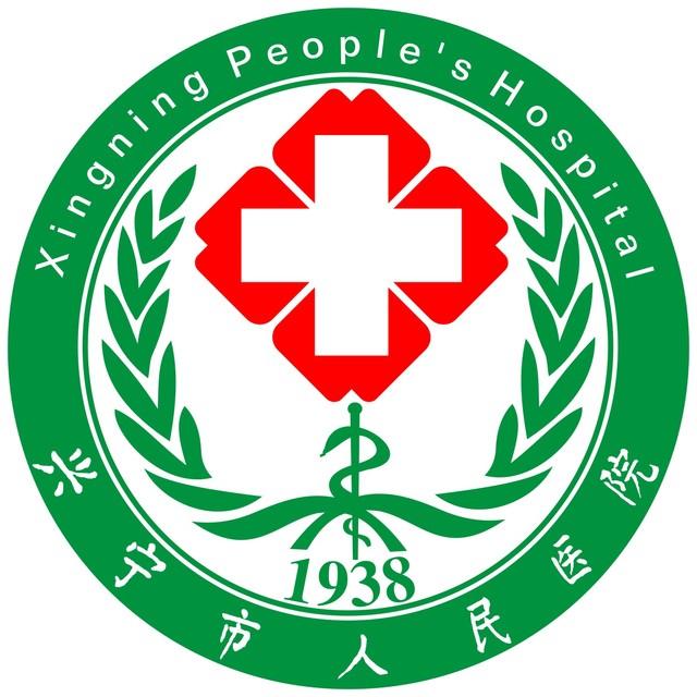 兴宁市人民医院招聘