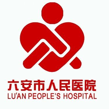 安徽省六安市人民医院