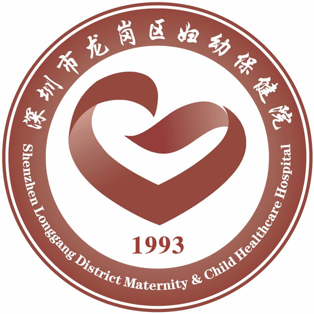 深圳市龙岗区妇幼保健院