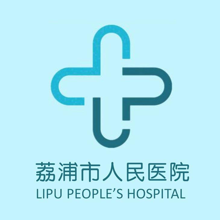 荔浦市人民医院